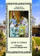 Дом и семья. Сборник лучших афоризмов
